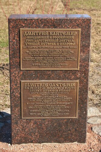 Памятник господарю Молдовы Дмитрию Кантемиру