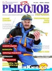 Журнал Рыболов Украина № 1 2006