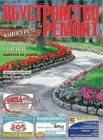 Журнал Обустройство & ремонт №34 (август 2011)
