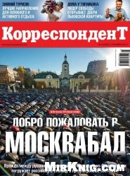 Журнал Корреспондент №43 2013