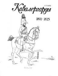 Книга Кавалергарды 1801-1825