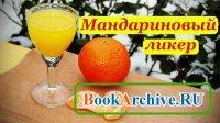 Книга Мандариновый ликер, рецепт в домашних условиях
