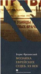 Книга Мозаика еврейских судеб. XX век