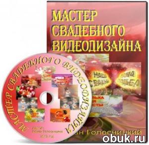 Книга Мастер свадебного видеодизайна (2012) Видеокурс