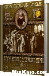 Аудиокнига История России с древнейших времен. Книга 4. Том 7 и 8 (Аудиокнига) читает Терновский Евгений