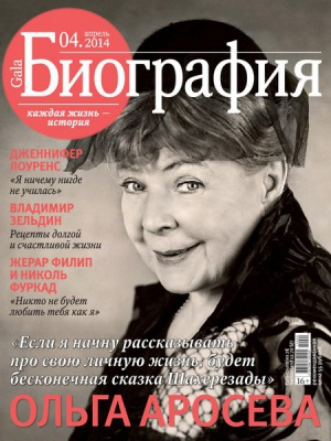 Журнал Журнал Gala. Биография №4 (апрель 2014)