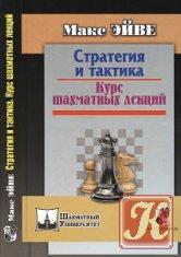 Книга Книга Стратегия и тактика. Курс шахматных лекций  - Эйве М.