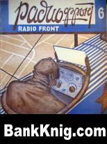 Журнал «Радиофронт», 1931, №06