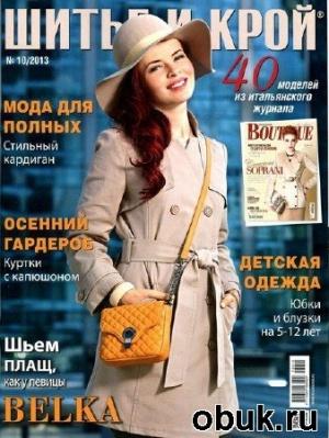 Книга Шитье и крой (ШиК) №10 (октябрь 2013) + выкройки