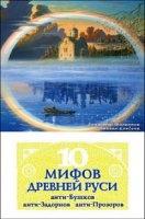 Книга 10 мифов Древней Руси. Анти-Бушков, анти-Задорнов, анти-Прозоров