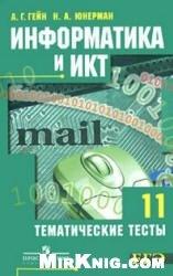 Книга Информатика и ИКТ. Тематические тесты. 11 класс