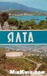 Книга Крым. Ялта. (Набор открыток)