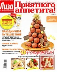 Журнал Книга Лиза. Приятного аппетита! № 1 2015