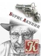 Книга Книга Борис Акунин - Собрание сочинений в 92 произведениях