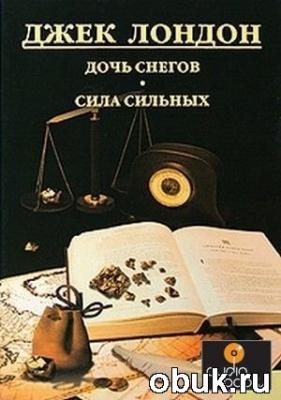 Книга Джек Лондон - Сила сильных (аудиокнига)