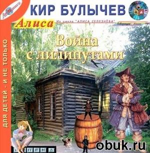 Книга Кир Булычев - Война с лилипутами (аудиокнига) полный