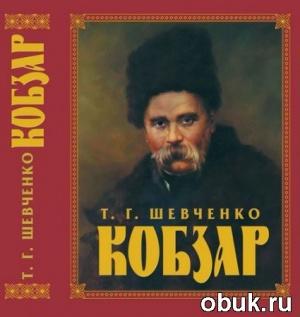 """Тарас Шевченко - """"Кобзар"""" (Аудиокнига)"""
