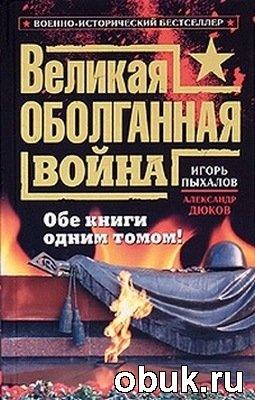 Книга Великая оболганная война. Обе книги одним томом