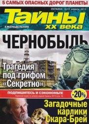 Журнал Тайны ХХ века №14 2013