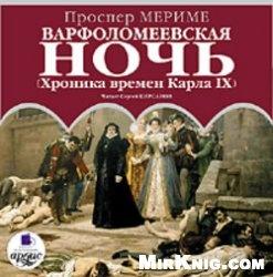 Аудиокнига MP3, исторический роман, зарубежная литература, классика, Проспер Мериме, АРДИС, резня, гугеноты, Карл IX
