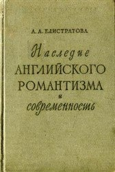Книга Наследие английского романтизма и современность