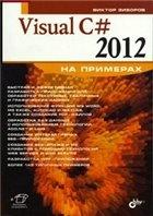 Книга Visual С# 2012 на примерах (+code)