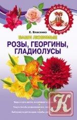 Книга Книга Ваши любимые розы, георгины, гладиолусы