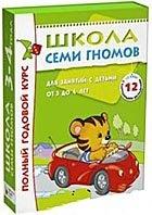 Книга Школа 7 гномов. Полный годовой курс занятий с детьми 3-4 лет