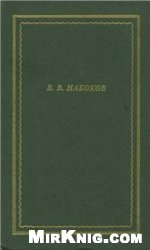 Книга Набоков В. В. Стихотворения