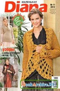 Журнал Маленькая Diana №11 2012.