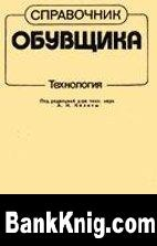 Книга Справочник обувщика djvu+ocr 4,86Мб