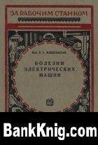 Книга Болезни электрических машин djvu+ocr 2,1Мб