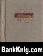 Книга Занимательная физика. Книга 2. Издание 11 djvu 4,82Мб