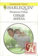 Книга Сердце ангела