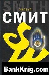 Книга Собрание сочинений  Уилбура Смита fb2
