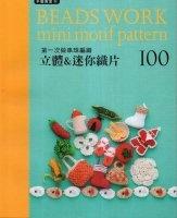 Beads work mini motif pattern 100 jpg  34,7Мб