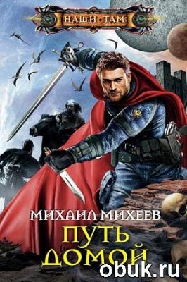 Книга Михаил Михеев - Путь домой