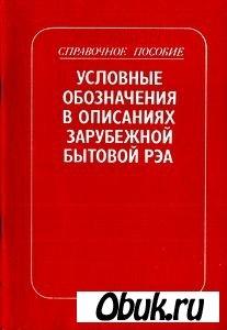 Книга Условные обозначения в описаниях зарубежной бытовой РЭА