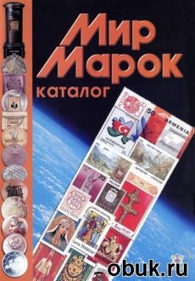 Книга Каталог-справочник официальных знаков почтовой оплаты России, СНГ и Прибалтики 1992-2001