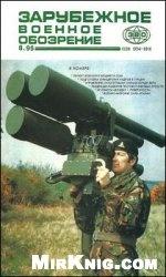 Журнал Зарубежное военное обозрение №8 1995