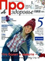 Журнал Про здоровье №1-2 2013