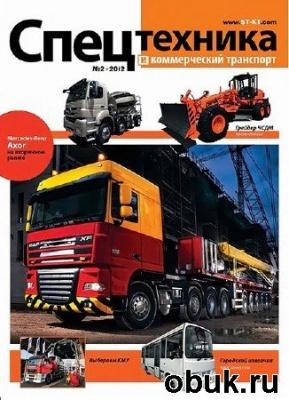 Журнал Спецтехника и коммерческий транспорт №2 (апрель 2012)