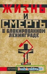 Книга Жизнь и смерть в блокированном Ленинграде.