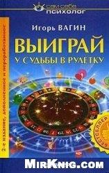 Книга Выиграй у судьбы в рулетку