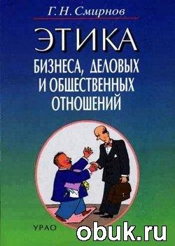 Книга Этика бизнеса, деловых и общественных отношений