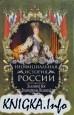 Книга Неофициальная история России. Золотой век Екатерины Великой