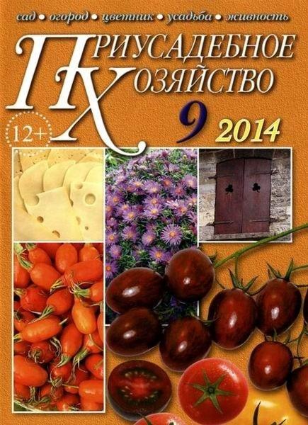 Книга Журнал: Приусадебное хозяйство №9 (сентябрь 2014)