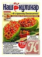 Журнал Наш кулинар №11 (май) 2009