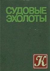 Книга Судовые эхолоты