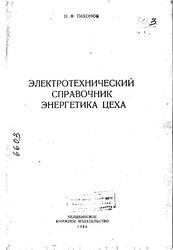 Электротехнический справочник энергетика цеха
